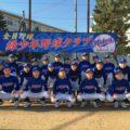 緑少年野球クラブ
