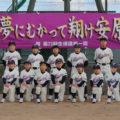 安原野球クラブ