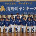 浅野川ヤンキース