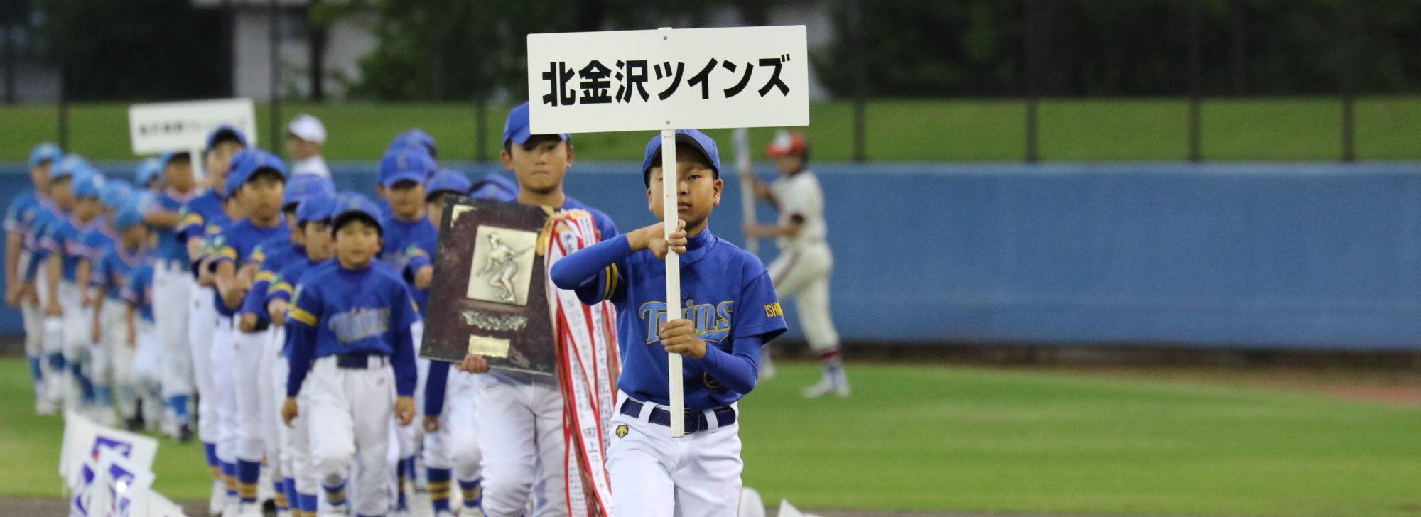 金沢市学童野球連盟